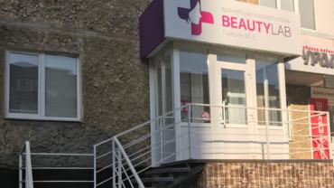 Врачебная косметология Beauty Lab