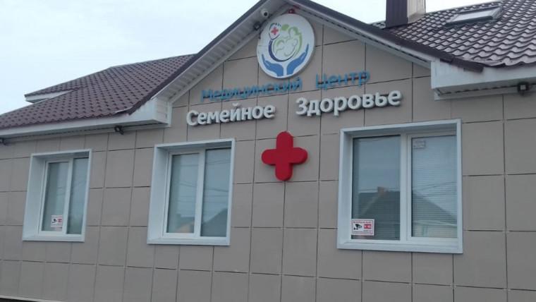 Медицинский центр Семейное Здоровье