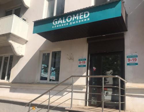 Клиника дыхания Galomed